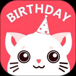 生日提醒管家app下载_生日提醒管家app最新版免费下载