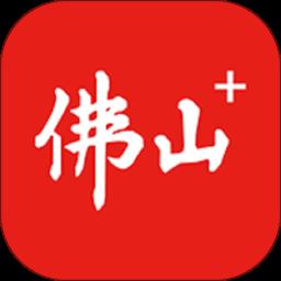 佛山+平台app下载_佛山+平台app最新版免费下载