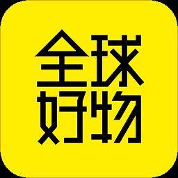全球好物推荐app下载_全球好物推荐app最新版免费下载