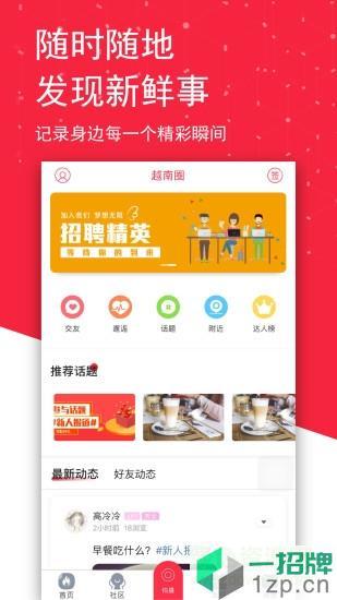 今日越南新闻头条app下载_今日越南新闻头条app最新版免费下载