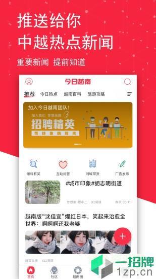今日越南app
