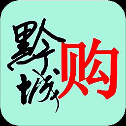 黔城购app下载_黔城购app最新版免费下载