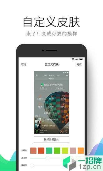 qq音乐播放器app