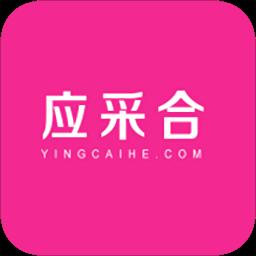 应采合app下载_应采合app最新版免费下载