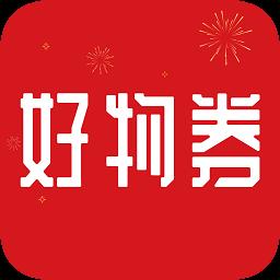 好物券app下载_好物券app最新版免费下载