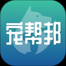 宠帮邦app下载_宠帮邦app最新版免费下载