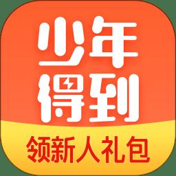 少年得到手机版app下载_少年得到手机版app最新版免费下载