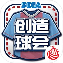 世嘉口袋创造球会国际服中文版app下载_世嘉口袋创造球会国际服中文版app最新版免费下载