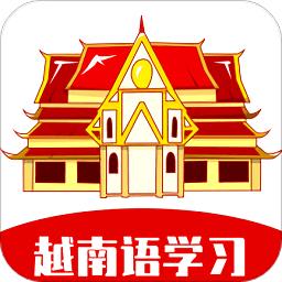 越南语学习软件app下载_越南语学习软件app最新版免费下载