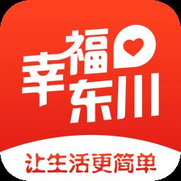 幸福东川服务中心app下载_幸福东川服务中心app最新版免费下载