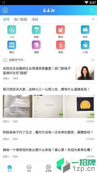 最耒阳app下载_最耒阳app最新版免费下载