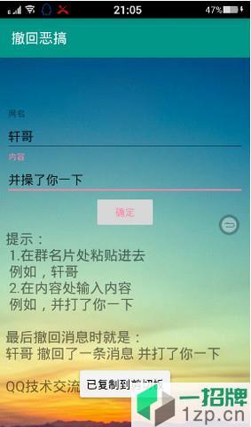 qq消息恶搞撤回app下载_qq消息恶搞撤回app最新版免费下载