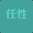 任性万能遥控器手机版app下载_任性万能遥控器手机版app最新版免费下载