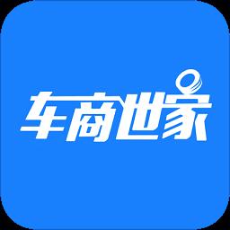 车商世家app下载_车商世家app最新版免费下载