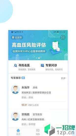 乐百岁app下载_乐百岁app最新版免费下载