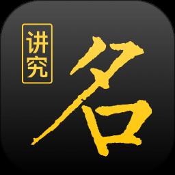 讲究起名app下载_讲究起名app最新版免费下载
