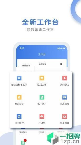 航医通app下载_航医通app最新版免费下载