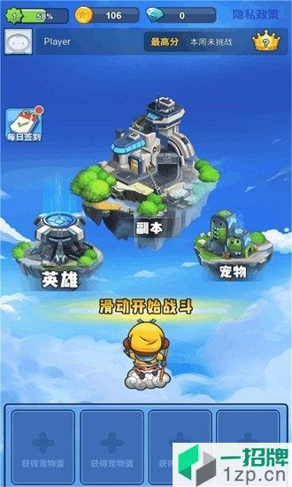 英雄空战app下载_英雄空战app最新版免费下载