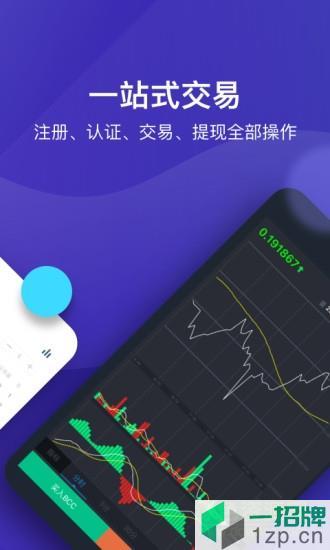 火币pro手机appapp下载_火币pro手机appapp最新版免费下载