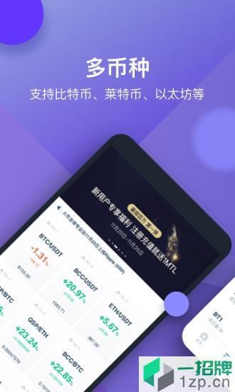 火币Pro app