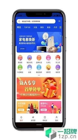享好券手机版app下载_享好券手机版app最新版免费下载