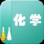 化学答题手机版app下载_化学答题手机版app最新版免费下载