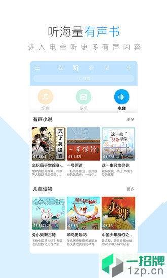 酷狗音乐播放器手机版app下载_酷狗音乐播放器手机版app最新版免费下载