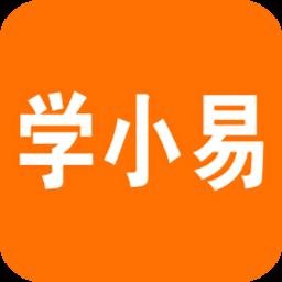 学小易搜题app(大学搜题答案)app下载_学小易搜题app(大学搜题答案)app最新版免费下载