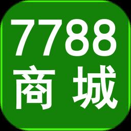 7788商城appapp下载_7788商城appapp最新版免费下载