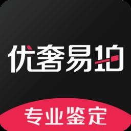 优奢易拍(奢侈品鉴定)app下载_优奢易拍(奢侈品鉴定)app最新版免费下载