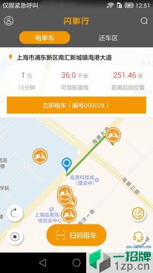 闪影行共享电车(sharego)app下载_闪影行共享电车(sharego)app最新版免费下载