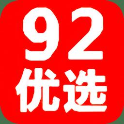 92优选app下载_92优选app最新版免费下载