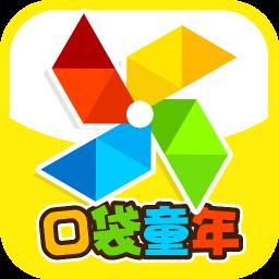 口袋童年免费版app下载_口袋童年免费版app最新版免费下载