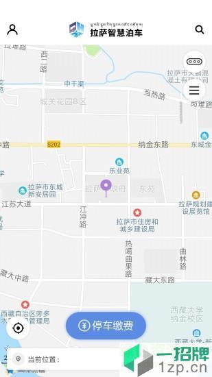 拉萨智慧泊车app下载_拉萨智慧泊车app最新版免费下载