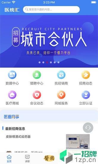 医统汇app下载