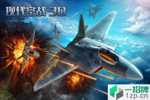 现代空战3d360app下载_现代空战3d360app最新版免费下载