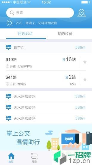 乌鲁木齐掌上公交app下载_乌鲁木齐掌上公交app最新版免费下载