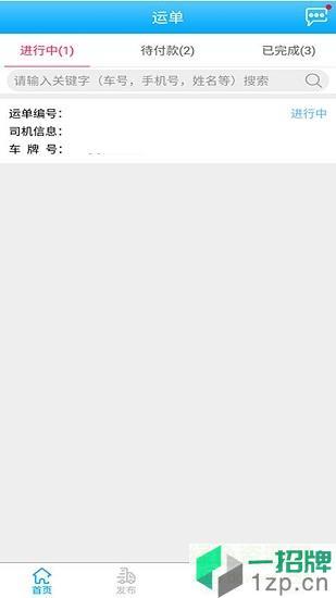 轩途货主app下载_轩途货主app最新版免费下载