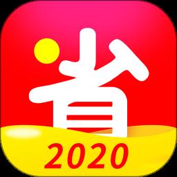 每日好省2020app下载_每日好省2020app最新版免费下载