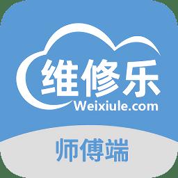维修乐app下载_维修乐app最新版免费下载