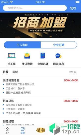 医统汇网上商城app下载_医统汇网上商城app最新版免费下载