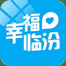 幸福临汾app下载_幸福临汾app最新版免费下载
