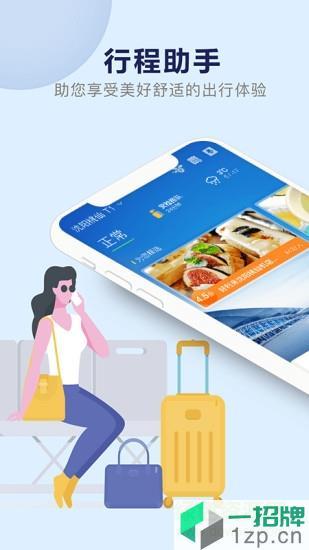 机场行app