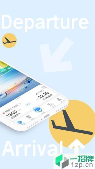 机场行软件app下载_机场行软件app最新版免费下载