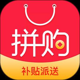 多多拼购app下载_多多拼购app最新版免费下载