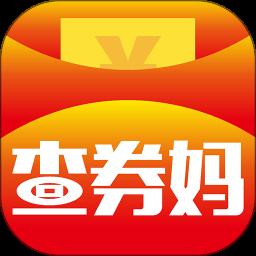 查券妈app下载_查券妈app最新版免费下载
