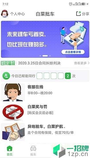 白菜批车app下载_白菜批车app最新版免费下载