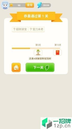 休闲猜成语红包版app下载_休闲猜成语红包版app最新版免费下载