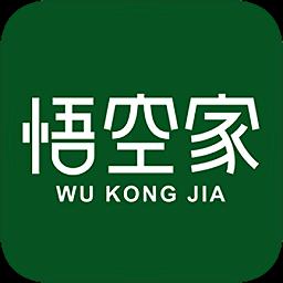 悟空家app下载_悟空家app最新版免费下载