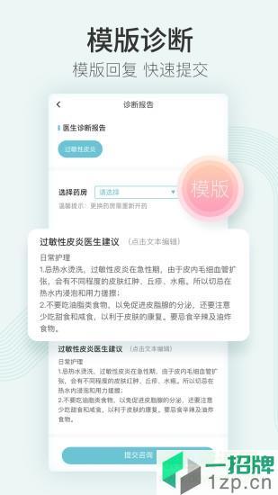 美图问医医生版appapp下载_美图问医医生版appapp最新版免费下载